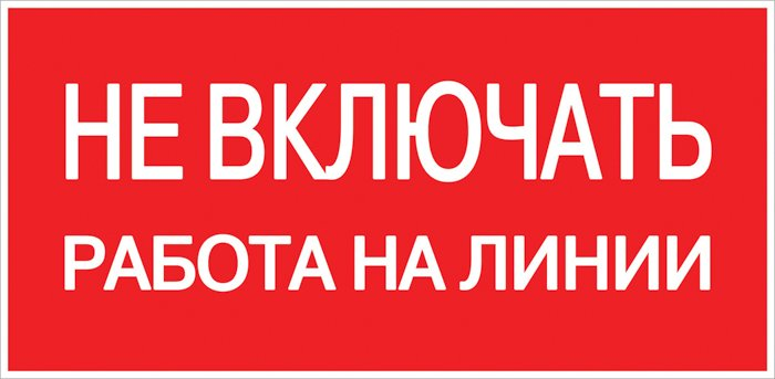 "Наклейка ""Не включать! Работа на линии"" (100х200мм.) EKF PROxima, Знаки электробезопасности"