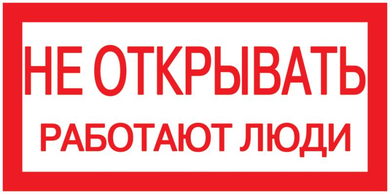 """Самоклеящаяся этикетка символ """"Не открывать! Работают люди"""" 200х100 мм, Знаки электробезопасности"""