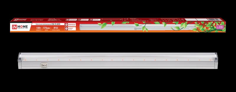 Светильник светодиодный СПБ-Т5-ФИТО 10Вт 230B 570мм IN HOME , Фитосветильники