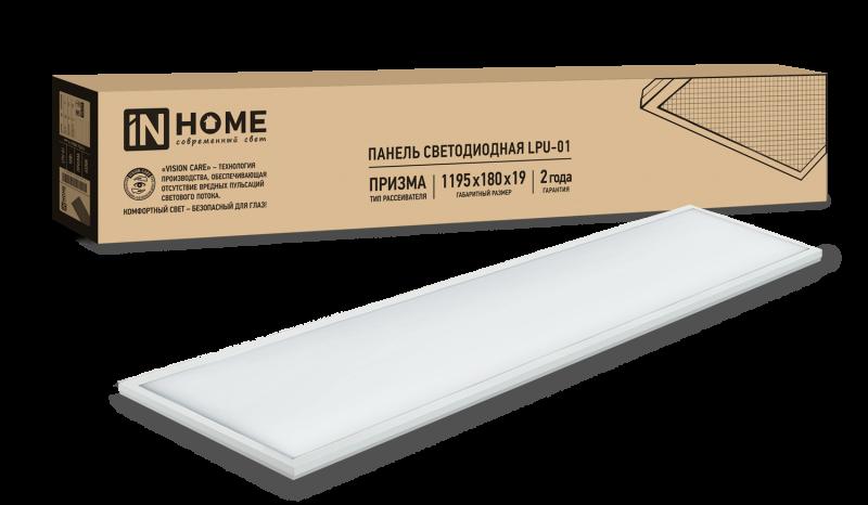Панель светодиодная универсальная LPU-01 50Вт ПРИЗМА 230В 6500K 4500Лм 180х1195х19мм IP40 IN HOME, Светодиодные панели