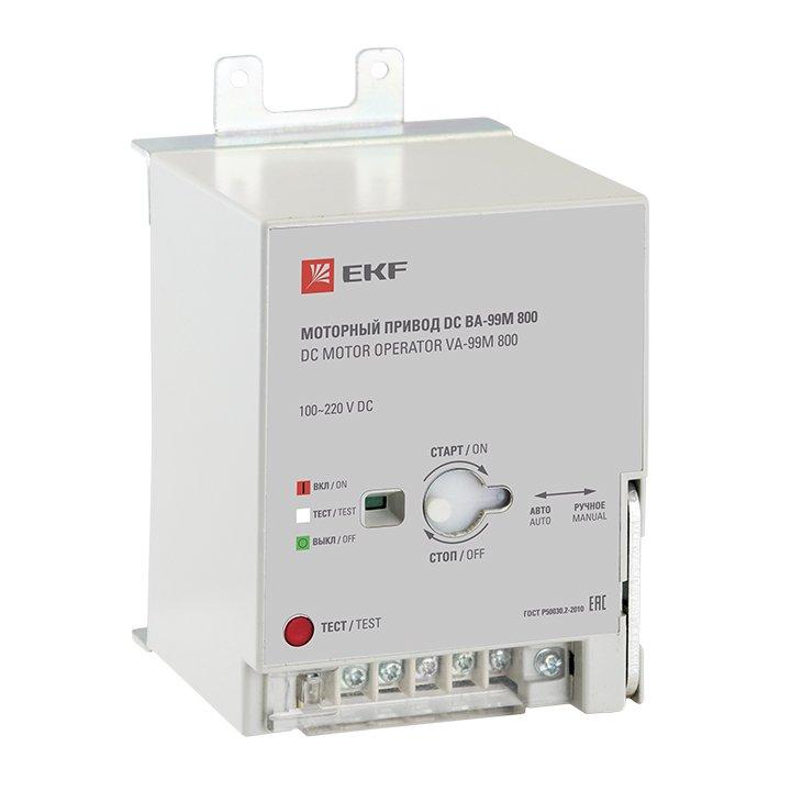 Моторный привод 100~220В DC ВА-99M 800 EKF PROxima, Дополнительные модульные устройства