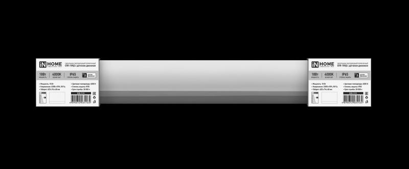 Светильник светодиодный герметичный ССП-159Д 18Вт 230В 4000К 1350Лм 640мм с датчиком движения матовый IP65 IN HOME, Промышленные светильники
