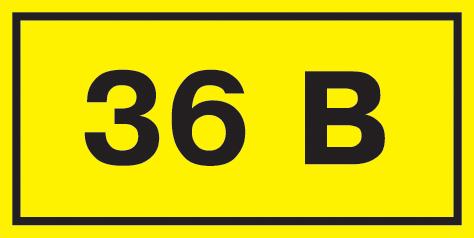 "Самоклеящаяся этикетка символ ""36В"" 90х38 мм"